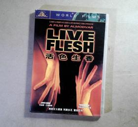 活色生香  DVD