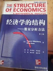 经济学的结构——数量分析方法