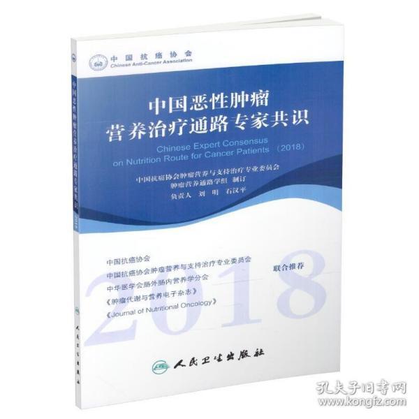中国恶性肿瘤营养治疗通路专家共识(2018)
