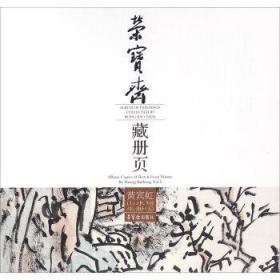 正版 荣宝斋藏册页:黄宾虹山水写生册(5) [Album of Paintings