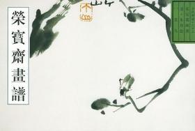 正版 荣宝斋古代画谱(二十二)朱耷花鸟 荣宝斋出版社绘画艺术书籍