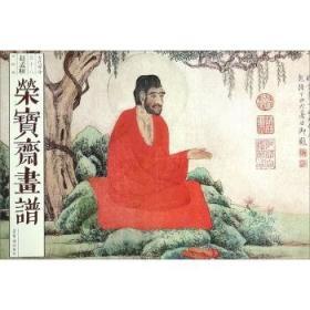 正版 荣宝斋画谱(古代部分58):赵孟頫中国画 荣宝斋出版社绘画艺