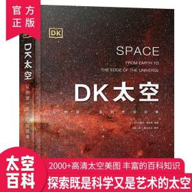 DK太空+行星(2册)