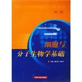 正版现货 细胞与分子生物学基础第二版2 陈仁彪 上海科学技术出版社