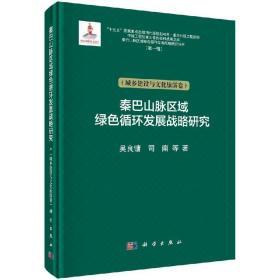 秦巴山脈區域綠色循環發展戰略研究(城鄉建設與文化旅游卷)