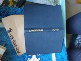 日本文法辞典 作者:  江湖山恒明、松村明 出 出版社:  明治书院