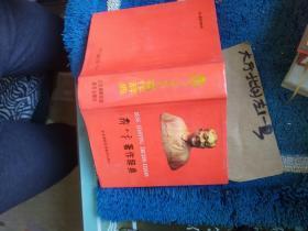 邓小平著作辞典 作者:  冯连举 出版社:  东北朝鲜民族教育出版社