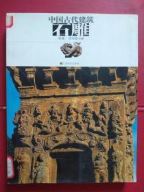 《中国古代建筑石雕》