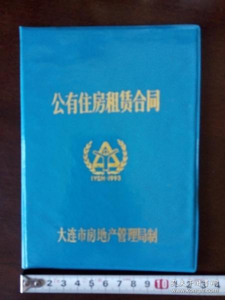 【过期证件】公有住房租赁合同(大连市房地产管理局)【买一赠一】