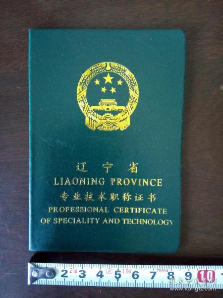 【辽宁省职称证】绿色的封面——空白