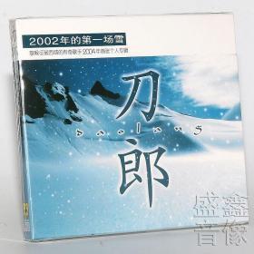 刀郎cd唱片正版 2002年的第一场雪 2004首张个人专辑 CD 歌词本