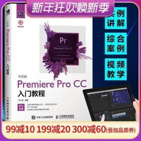 正版 中文版Premiere Pro CC入门教程 pr软件教程书籍 零基础 视? 9787115493613