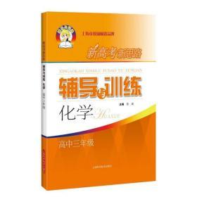 新思路辅导与训练 化学 高中三年级全一册高3上下册 上海沪教版高中教材同步课后训练拓展练习试题要难点归纳分析 中学教辅