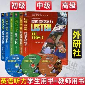 listen to this 英语初级听力 英语中级听力 英语高级听力 学生用 9787301138267