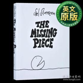The Missing Piece:失落的一角