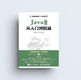 【赠配套视频教程】Java从入门到精通 编程思想基础书籍 计算机程 9787115420275