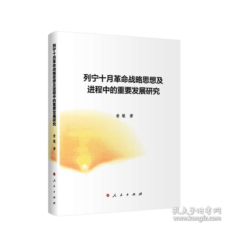 列宁十月革命战略思想及进程中的重要发展研究 9787010219325