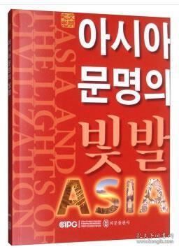 亚洲文明之光(韩)