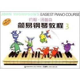 小汤3彩色版 新版扫码可选购教学示范视频 约翰.汤普森简易钢琴教 9787806677711