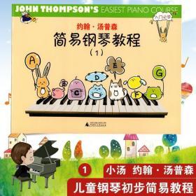 约翰汤普森简易钢琴教程1 小汤姆森简易钢琴教程1小汤普森钢琴教? 9787549558094