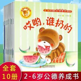 全套10册 小熊宝宝绘本 好习惯绘本系列 公德意识养成 适合0-2-3- 9787553466958