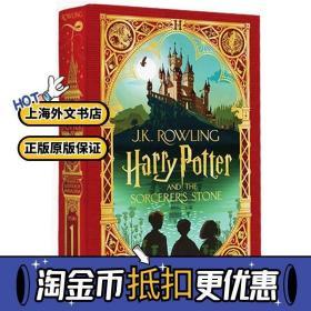 英版 哈利波特与魔法石 MinaLima版 英文原版 Harry Potter and t 9781526626585