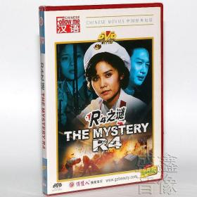 【正版】俏佳人经典文革老电影碟片 R4之谜 DVD光盘 张力维 乔榛