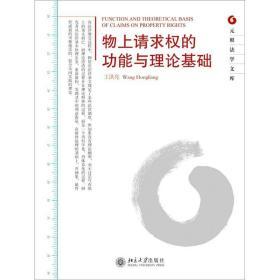 元照法学文库:物上请求权的功能与理论基础