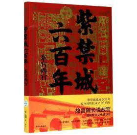 紫禁城六百年(东宫西宫)/故宫院长说故宫 正版现货 中信出版社 新 9787521719574