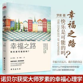 【书单来了推荐】 幸福之路 罗素著傅雷译 幸福的方法 诺贝尔文学 9787516823293