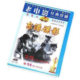 正版老电影碟片 东港谍影dvd光盘光碟 主演:达式常/尤嘉(俏佳人)