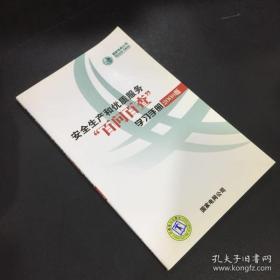 """安全生产和优质服务""""百问百查""""学习手册:2008版"""