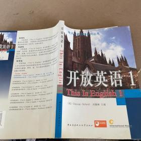 电大公共英语系列丛书 开放英语 1
