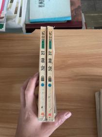 《鬼谷子精品集》奇兵大系之:如意剑(上下)