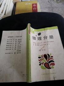 高考指导3+2丛书物理分册 -