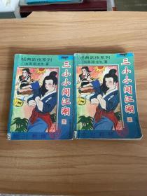 三小小闯江湖(上下册)