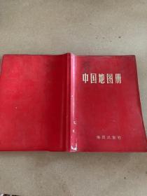 中国地图册;