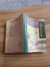 评点本金庸武侠全集:笑傲江湖(二)