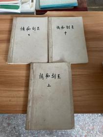 情痴剑圣 上中下全三册