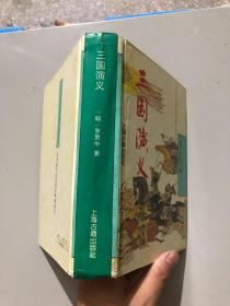 三国演义 上海古籍出版社【精装】