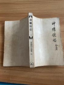 神雕侠侣 三 金庸作品集 11