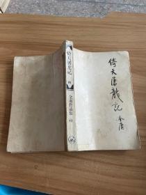 倚天屠龙记 四 金庸作品集19