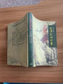 笑傲江湖三