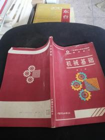 机械基础第二版全国技工学校机械类