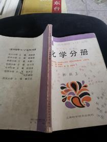 高考指导3+2丛书化学分册 -