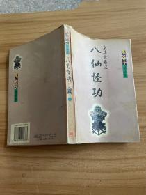 八仙怪功(下)