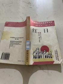 中华爱国主义文学名著文库:红日