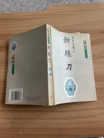 奇兵大系之断肠刀 (上)