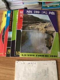 旅游天地1981年1-6期 全年