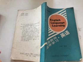 特级教师指导学习 英语